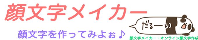 顔文字メイカー オンライン顔文字作成