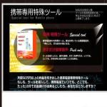 携帯専用特殊ツールで月収 50 万円稼いだ方法