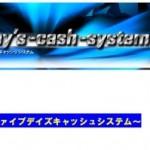 ファイブデイズキャッシュシステム
