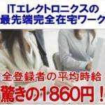 平均時給1860円の実績を継続中!エレクトロニクススポンサリング ITエレクトロ二クス