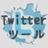 Twitter自動つぶやきツール