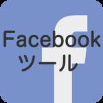 友達を増加する Face bookツール(非会員OK)