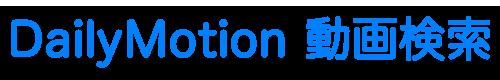 DailyMotion 動画検索サイト